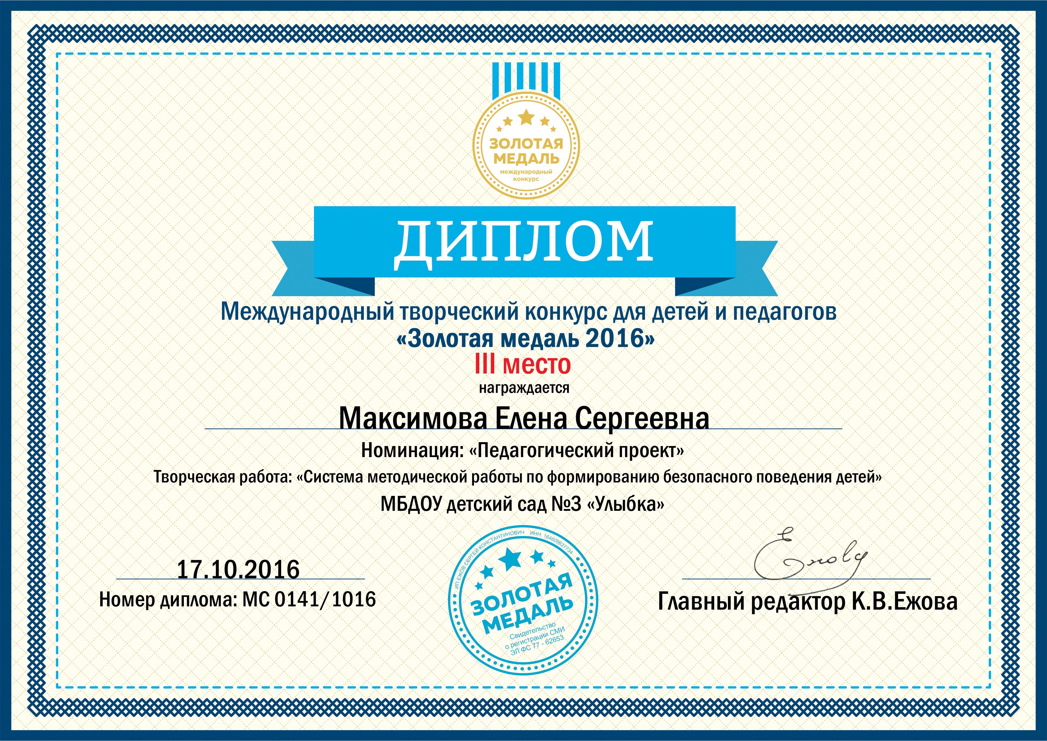Максимова-Елена-Сергеевна.jpg