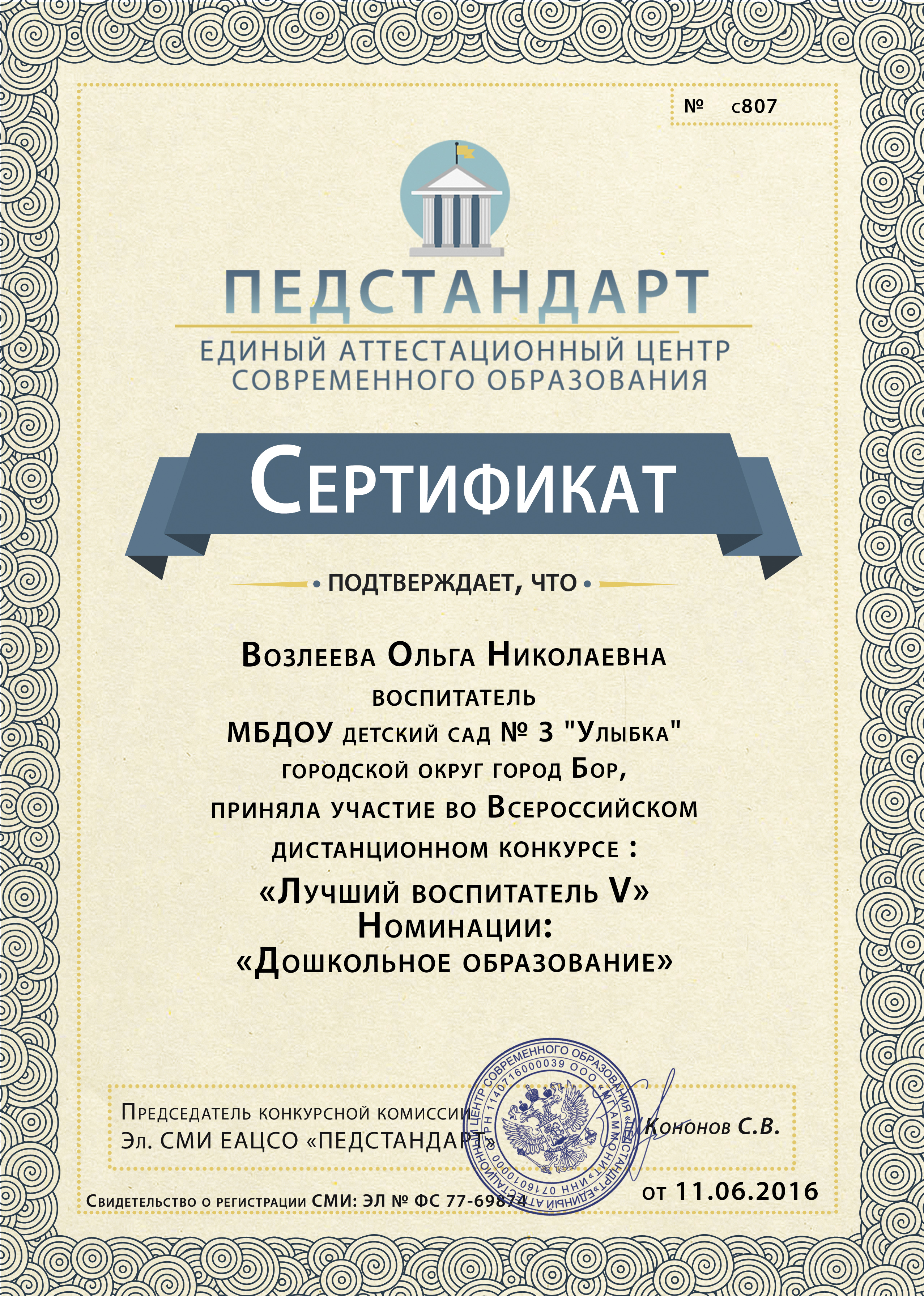 Сертификат-1.jpg