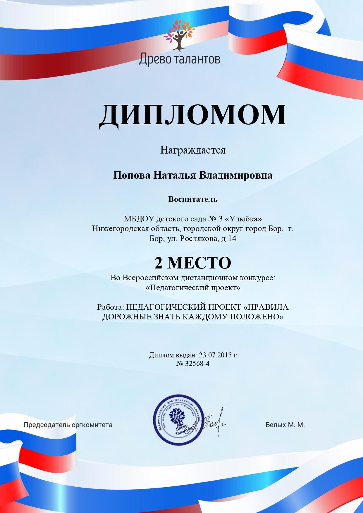 диплом-за-2-место-2015-год_page-0001.jpg
