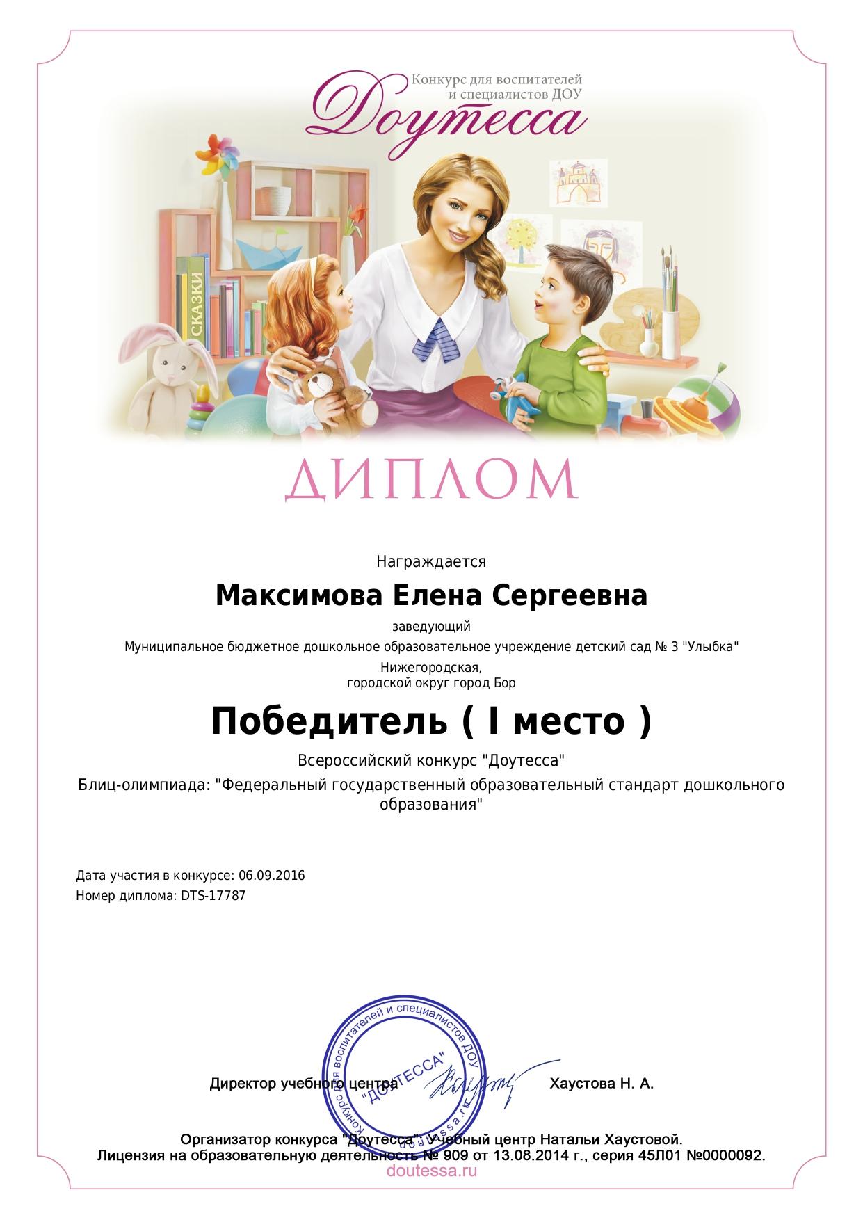 diplom_author_17787-1_page-0001.jpg