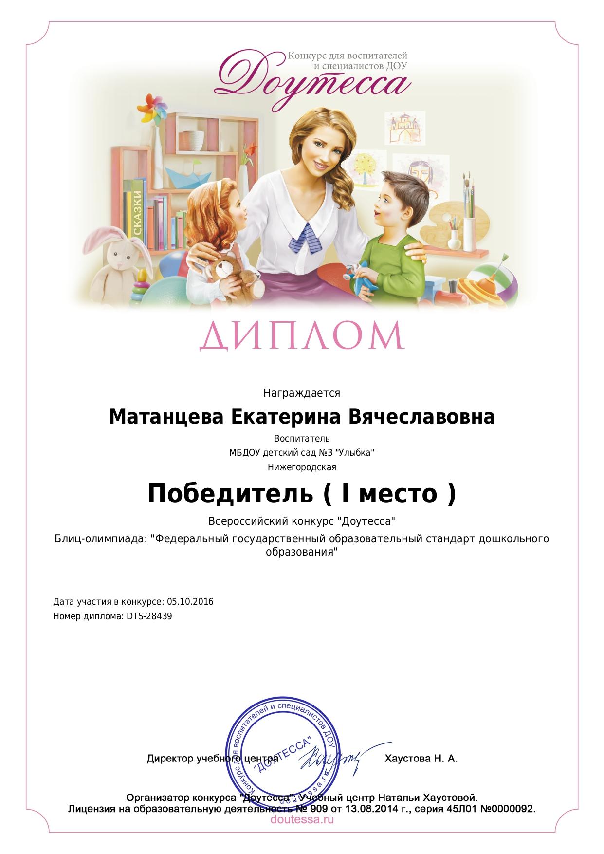 diplom_author_28439-1_page-0001.jpg
