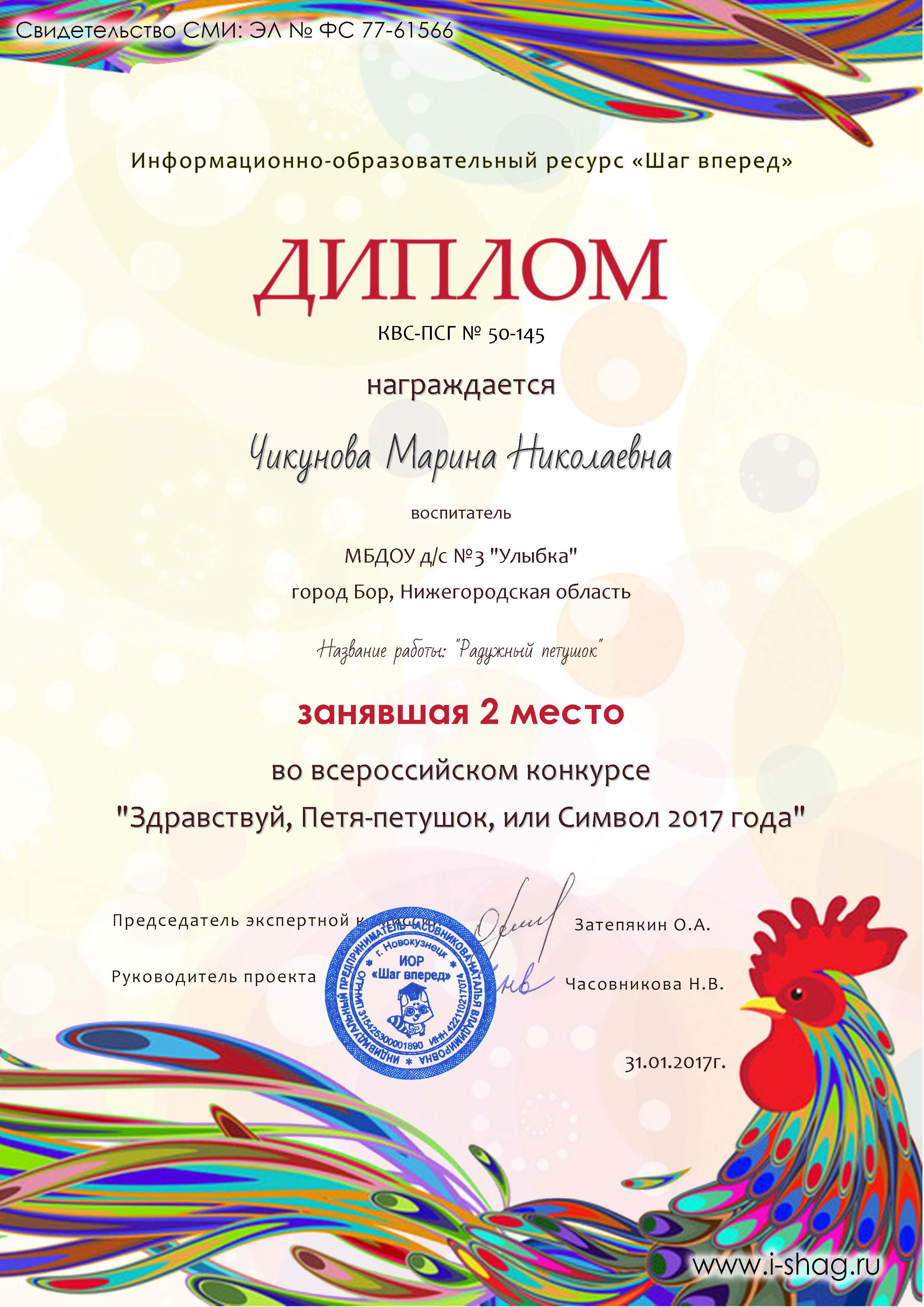 КВС-ПСГ-№-50-145-Чикунова-Марина-Николаевна.jpg