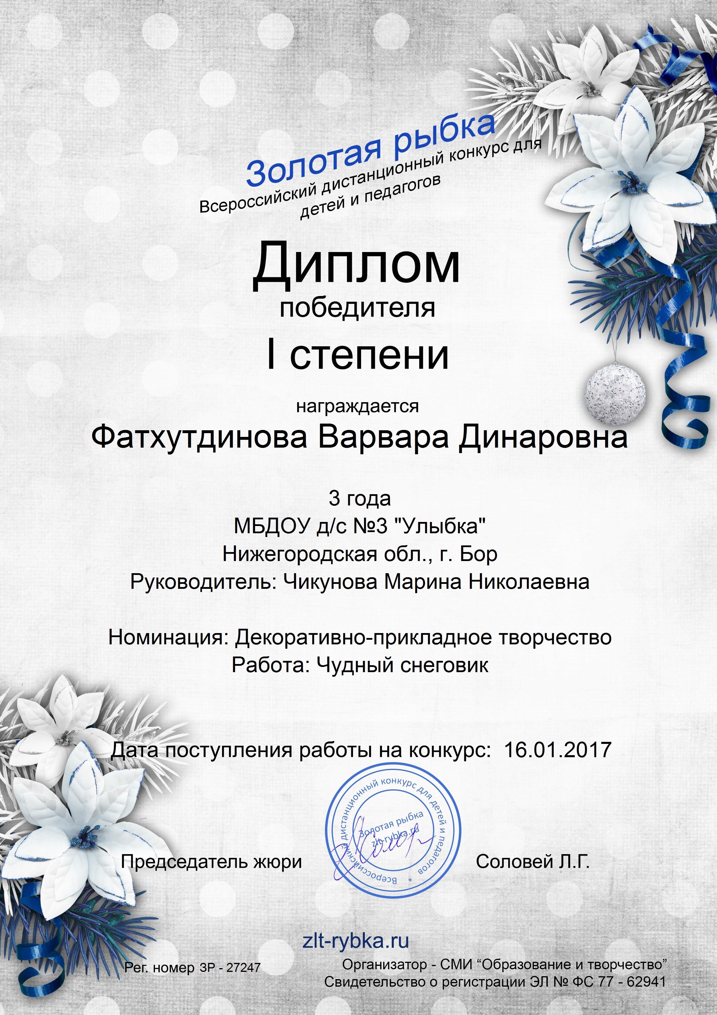 Фатхутдинова-Варвара-Динаровна.jpg