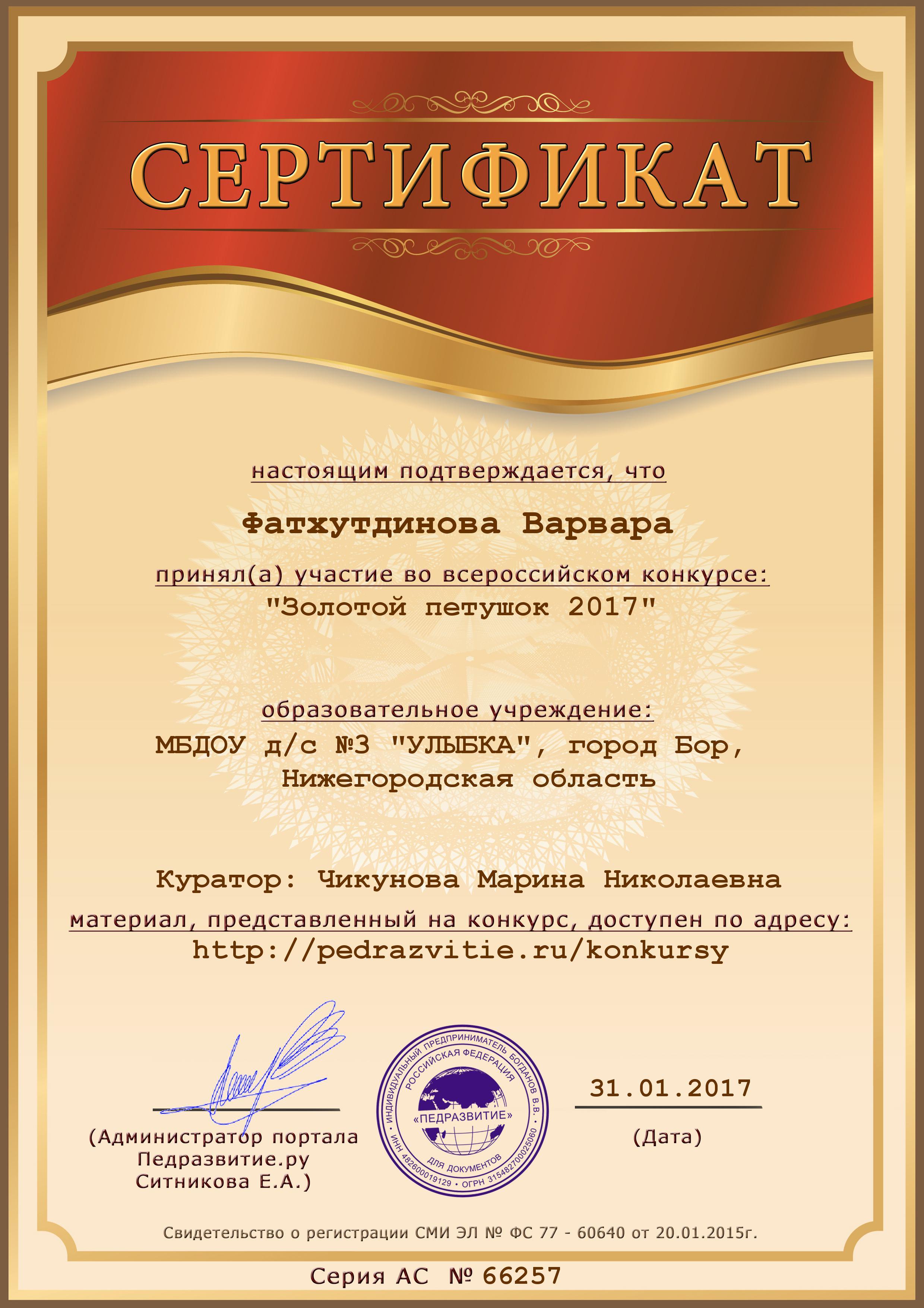 sertifikat-2.jpg